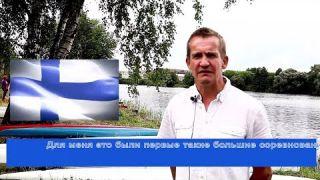 Наш финский друг Кари Лехтинен Meidän suomalainen ystävämm Kari Lehtinene
