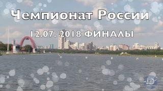 Чемпионат России по гребле на байдарках и каноэ 12.07.2018 ФИНАЛЫ