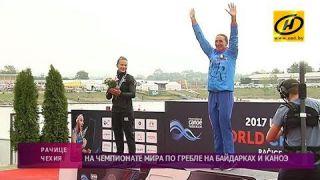 Четыре медали завоевали белорусы на ЧМ по гребле на байдарках и каноэ