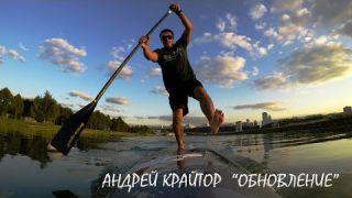 """Андрей Крайтор. Глава """"Обновление"""": САП"""