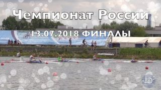 Чемпионат России по гребле на байдарках и каноэ 13.07.2018 ФИНАЛЫ