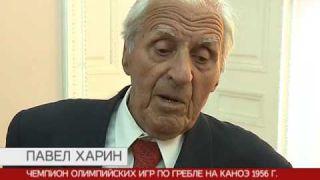 Олимпийскому чемпиону Павлу Харину – 90 лет!