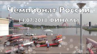 Чемпионат России по гребле на байдарках и каноэ 14.07.2018 ФИНАЛЫ